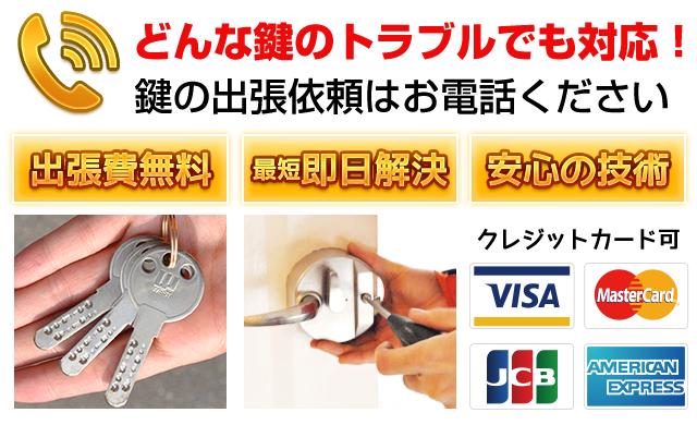 家の鍵・車・バイクの鍵で困った時は狛江市の鍵屋にお電話ください
